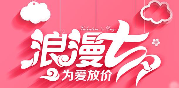 浪漫七夕节主题设计素材