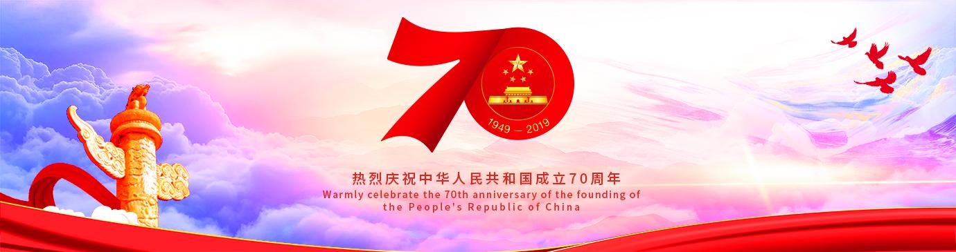 庆祝建国70周年主题ag手机客户端|首页