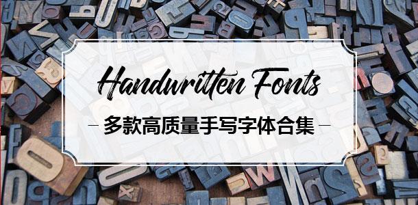高质量手写英文字体