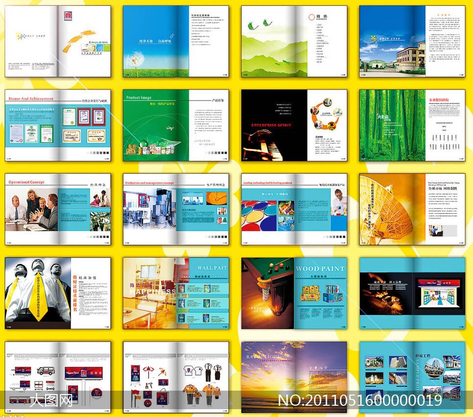 企业推广手册设计矢量素材