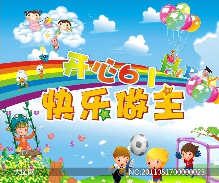 素材信息  61儿童节