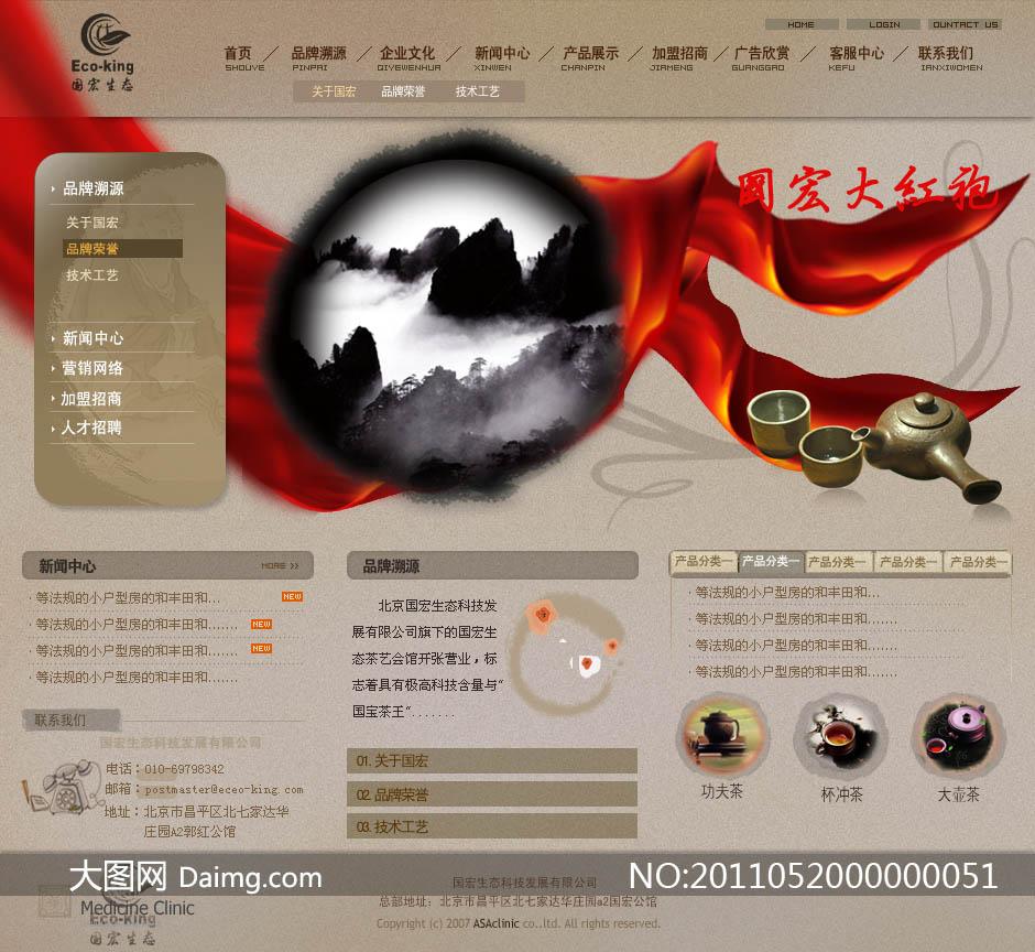 古典茶叶类网页设计psd模板 - 大图网设计素材下载