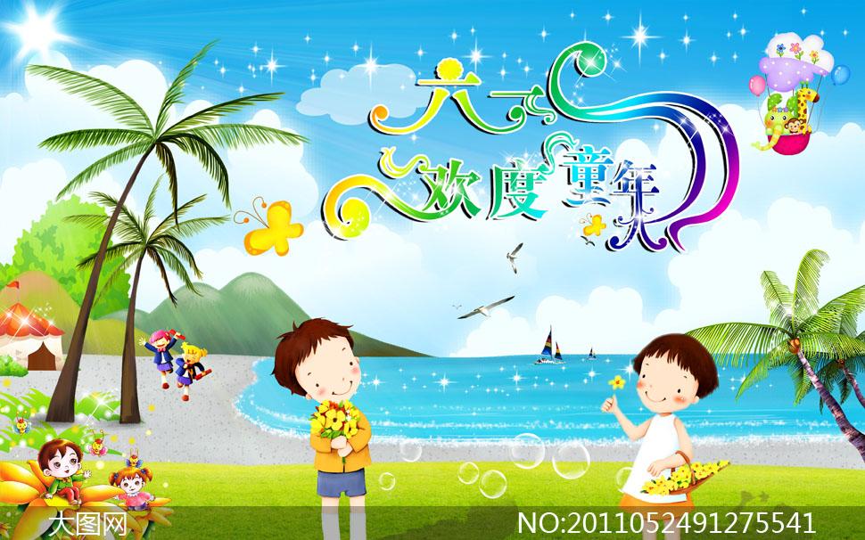 六一儿童节海边风景与卡通人物psd分层素材