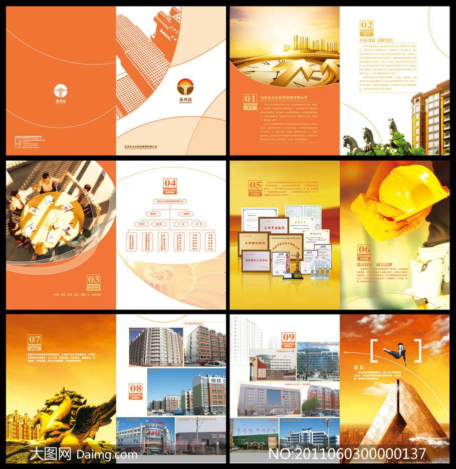 永兴达画册设计模板矢量素材
