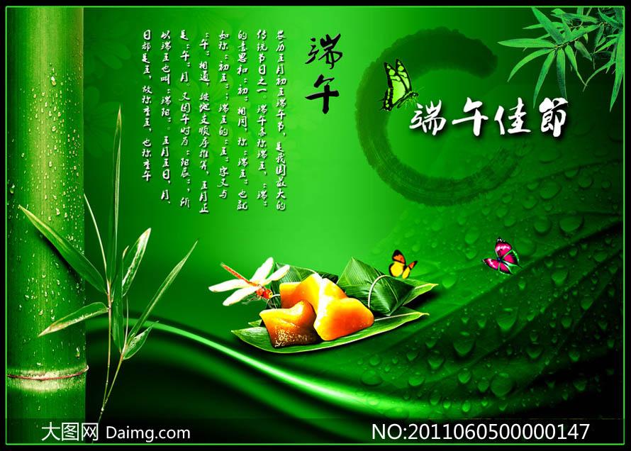关键词: 端午节海报端午节海报竹子中国风竹叶蝴蝶蜻蜓叶子露水粽子绿