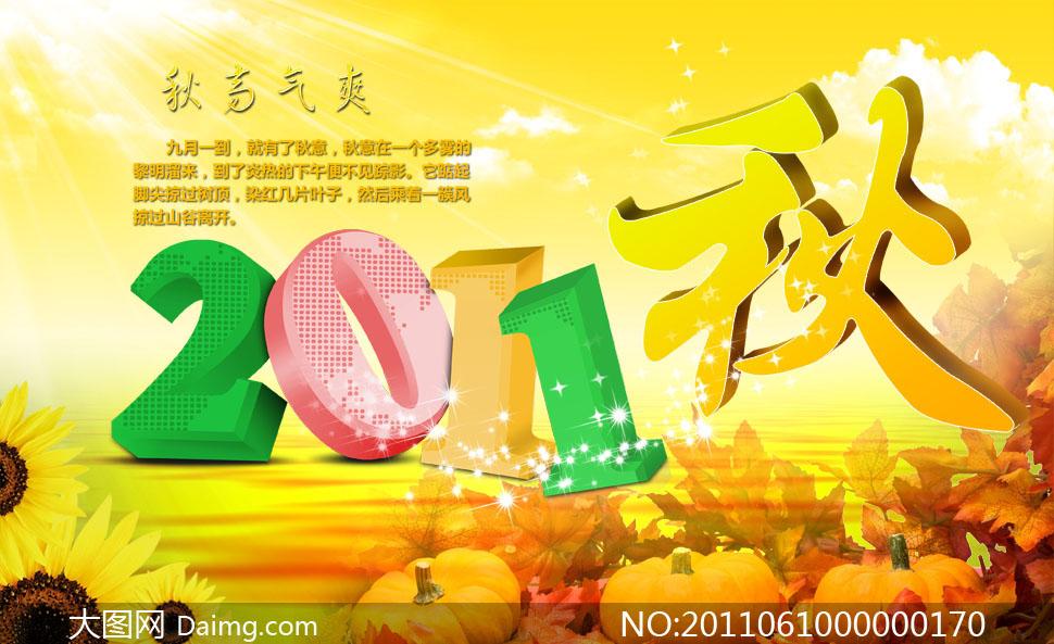 2011秋季字体吊旗设计psd源文件