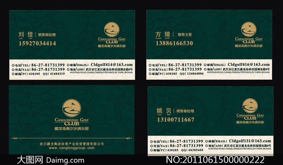 设计名片模板绿色名片地产标志花纹背景卡片名片模板