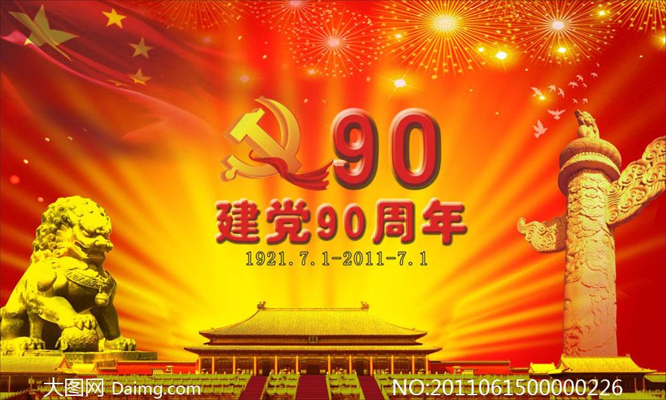 财政系统迎建党90周年:颂歌献给党演讲稿