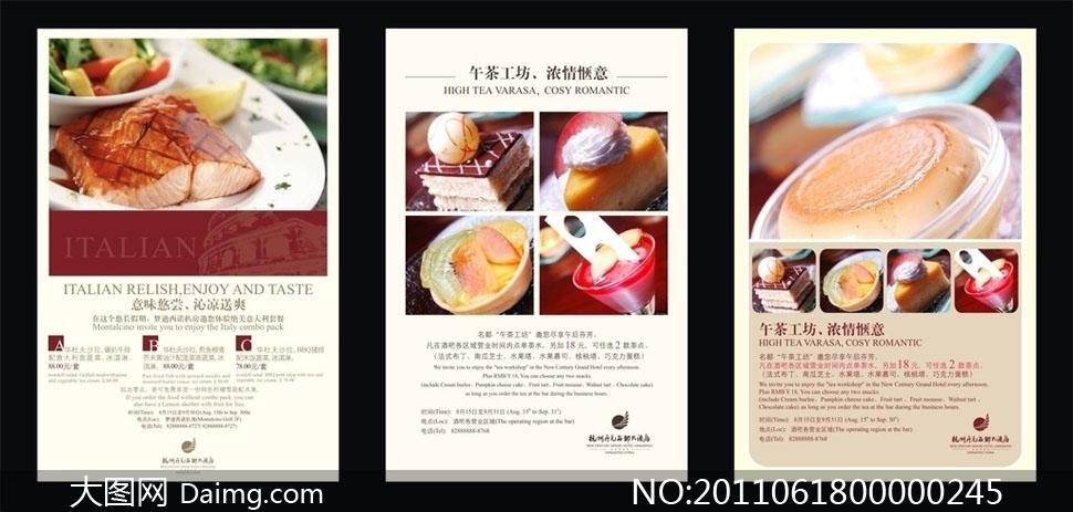 食品宣传单设计矢量素材
