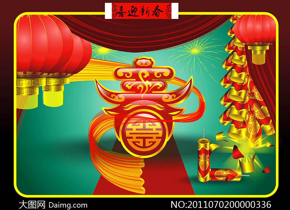 春节春字设计矢量素材,cdr9 关键词: 喜迎新春春字喜气大红红纱地毯
