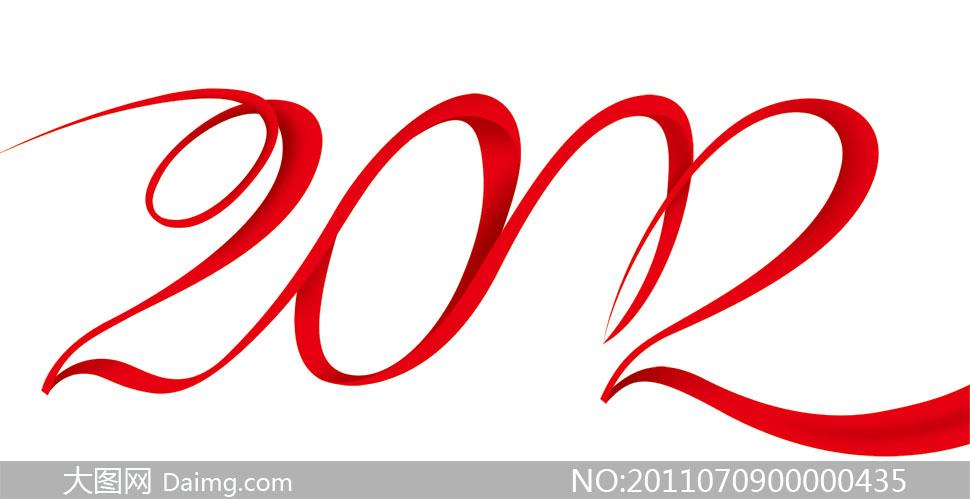 2012字体飘带布条字体设计艺术字psd分层