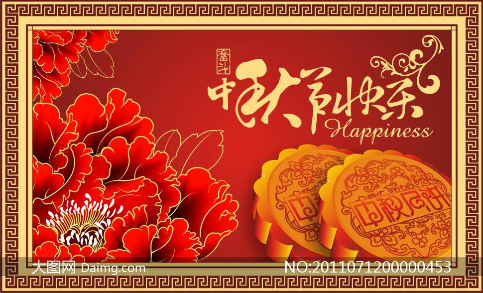 中秋节快乐奋斗艺术字字体