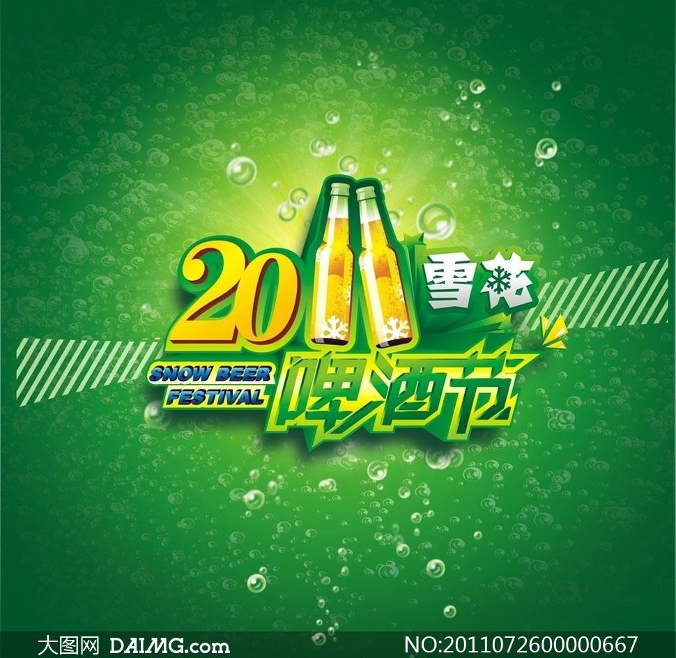 2011雪花啤酒节宣传海报矢量素材