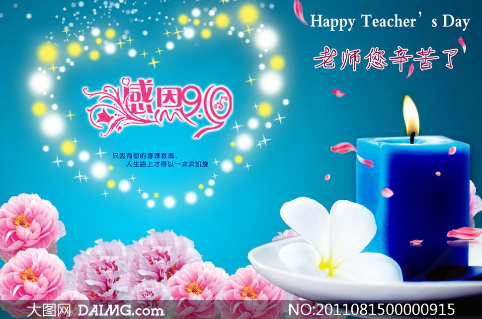 感恩教师节温馨海报设计psd素材下载