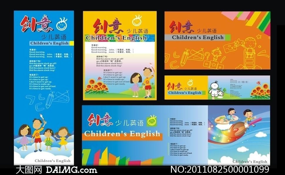 幼儿园展板背景矢量素材