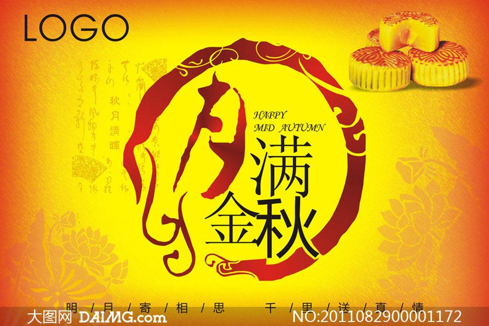 中秋节月饼吊旗设计矢量素材