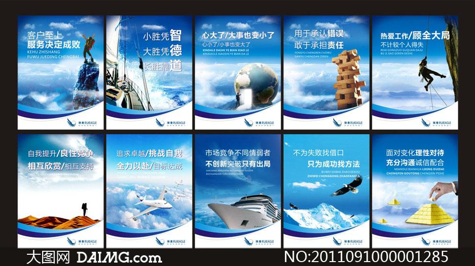 企业文化宣传展板设计矢量素材