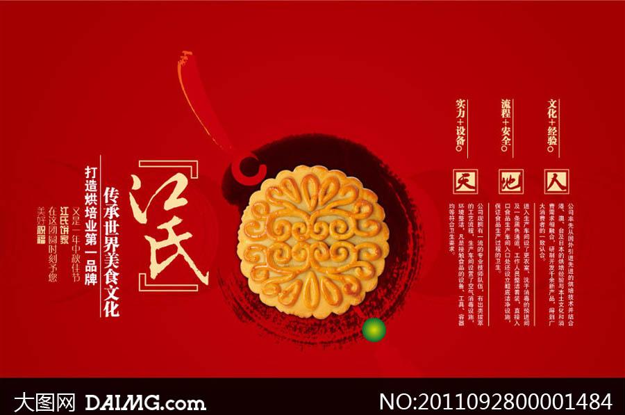 美食节喜庆海报设计矢量素材 大图网设计素材