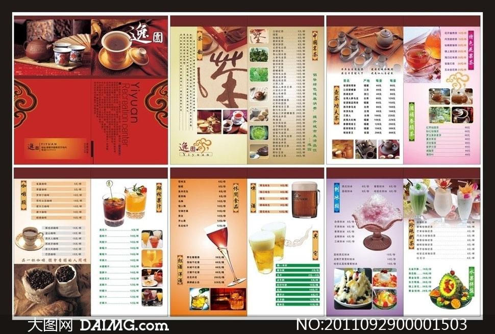 食品功夫茶咖啡单果汁单酒水单广告设计模板矢量素