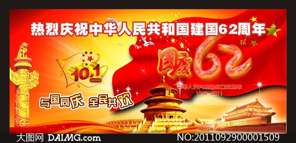 国庆62周年舞台背景矢量素材