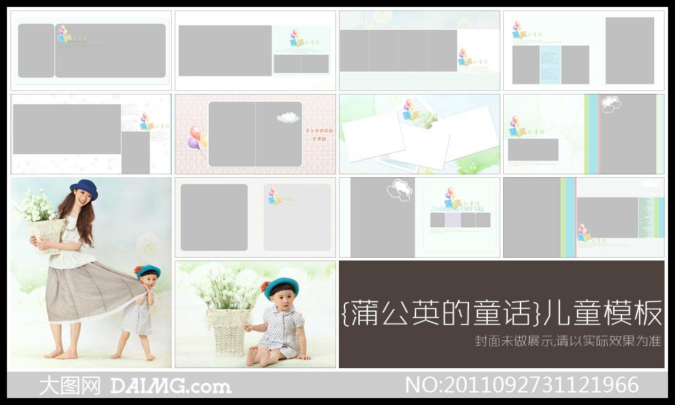 宝宝照模板版式设计版面设计亲子模板潮流时尚韩式韩