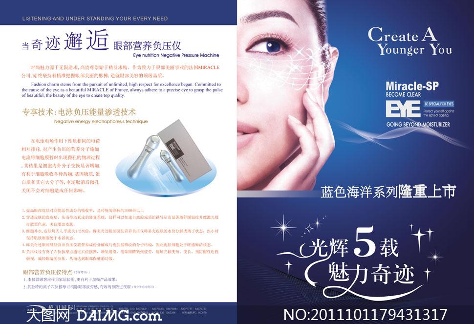 大图首页 psd素材 广告海报 > 素材信息  眼部营养负压仪宣传单页设计