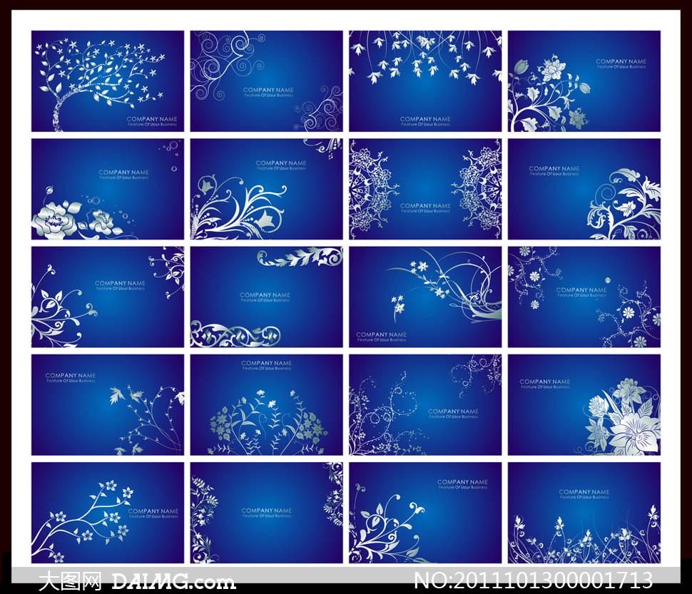 蓝色花纹名片设计矢量素材