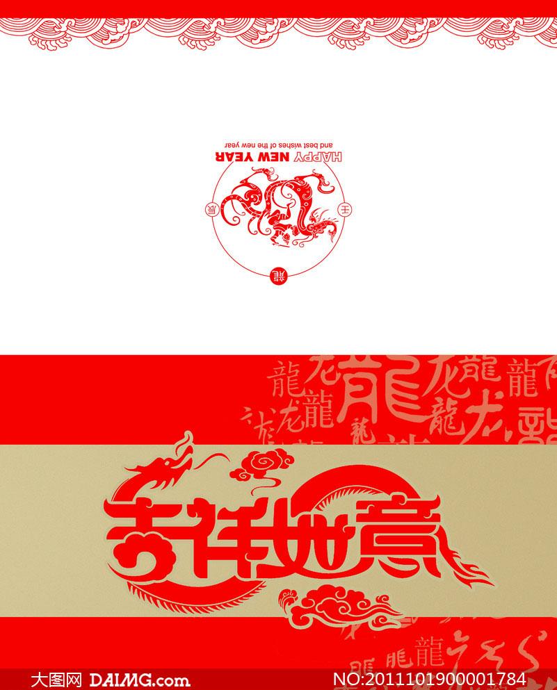 2012吉祥如意新年贺卡PSD素材 - 大图网设计