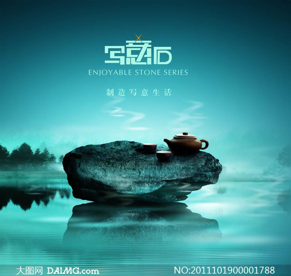 创意的石头和茶壶广告设计psd源文件