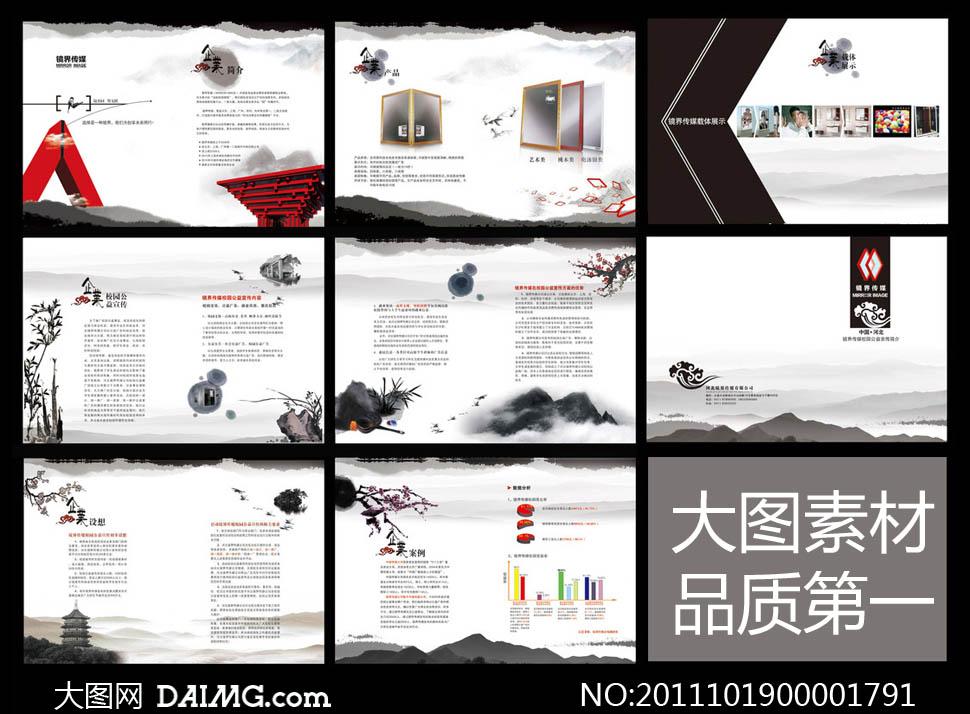 古典水墨媒体宣传册模板psd源文件