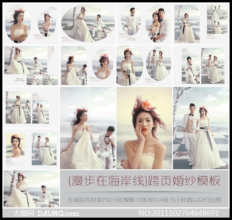 漫步在海岸线 跨页婚纱模板 附送样片 大图网 高清图片