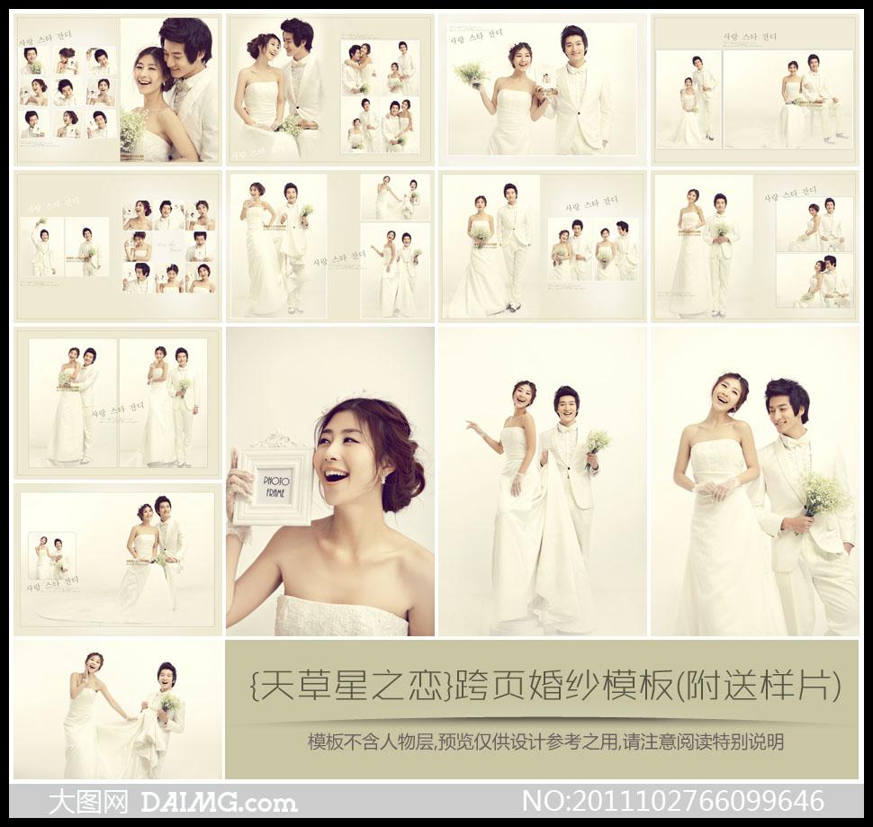 版式设计版面设计婚纱礼服鲜花花束甜蜜幸福婚纱写真