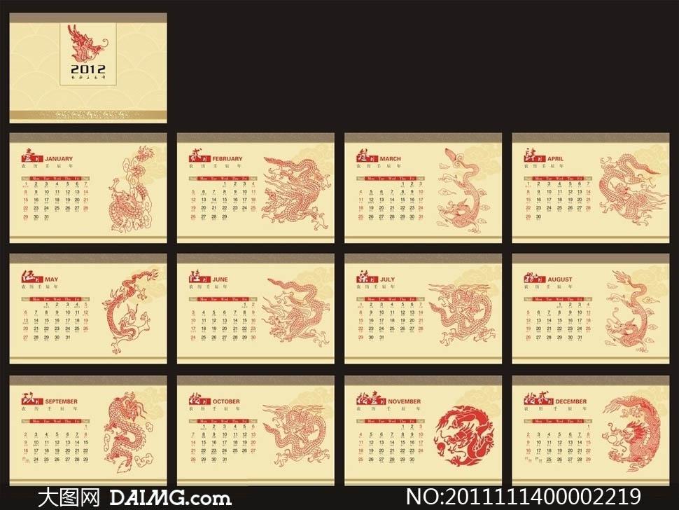 龙纹剪纸风格台历设计矢量素材