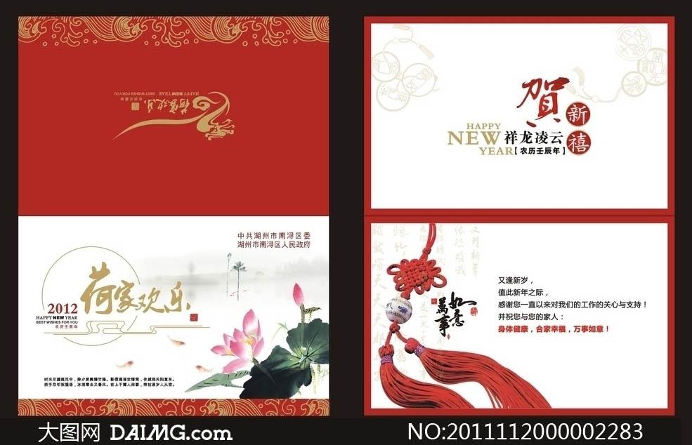 2012新年祝福贺卡矢量素材