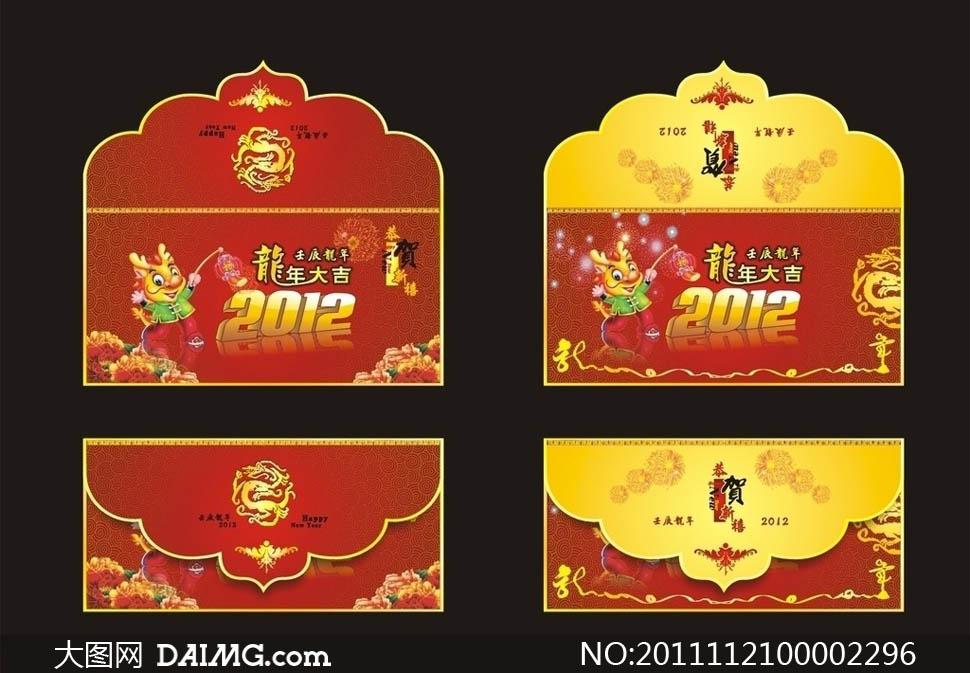 2012新年红包设计矢量素材
