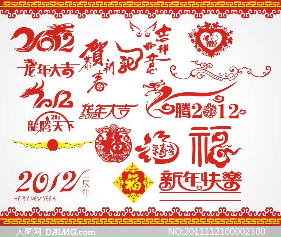 2012新年设计元素矢量素材 - 大图网设计素材