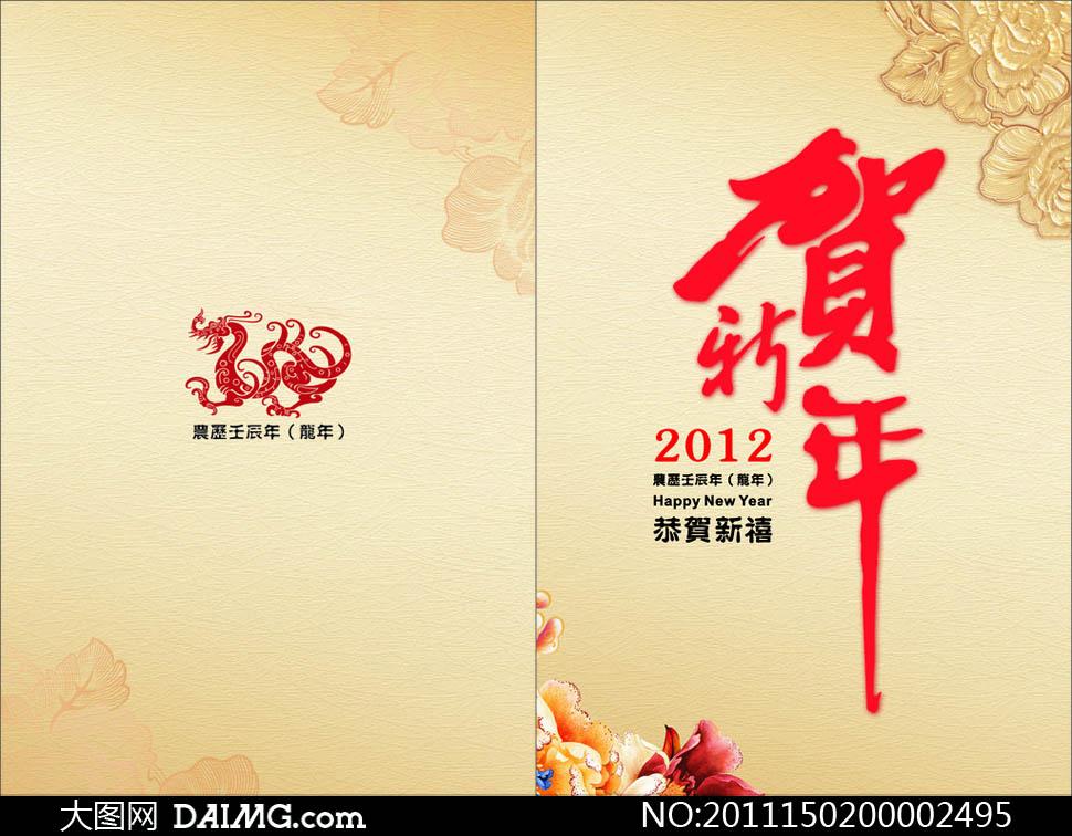 2012 贺新年贺卡设计psd分层; 最新新年贺卡素材组图元旦贺卡素材新年