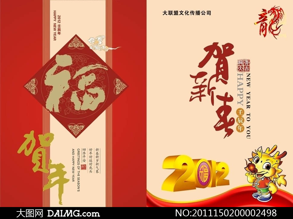 2012新年贺卡模板矢量素材
