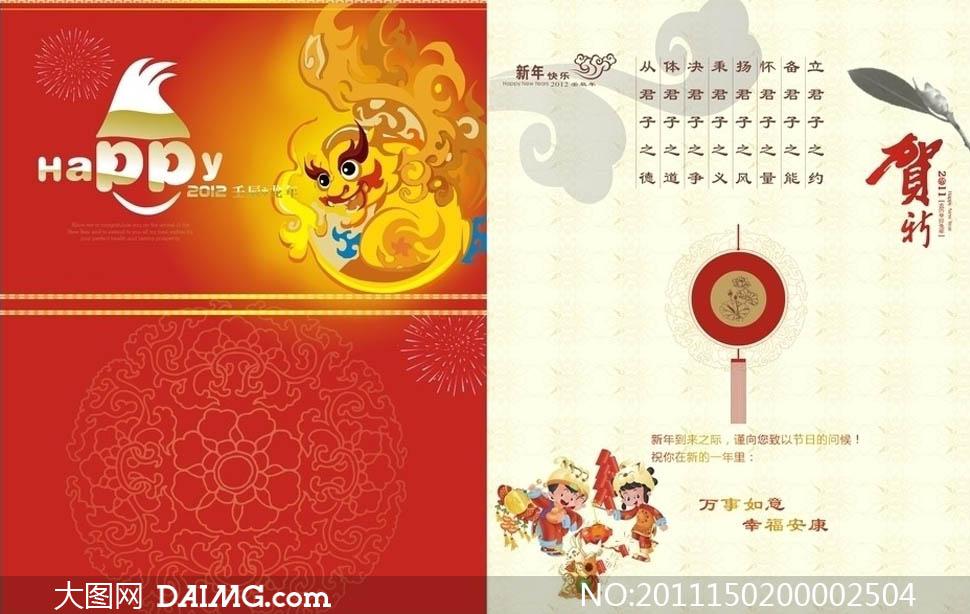2012新年快乐贺卡模板矢量素材
