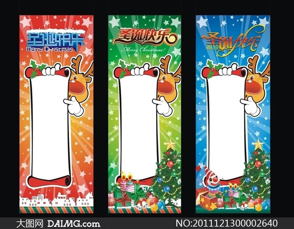 圣诞节展板设计模板矢量源文件(cdr); > 素材信息; 喷绘海报背景素材