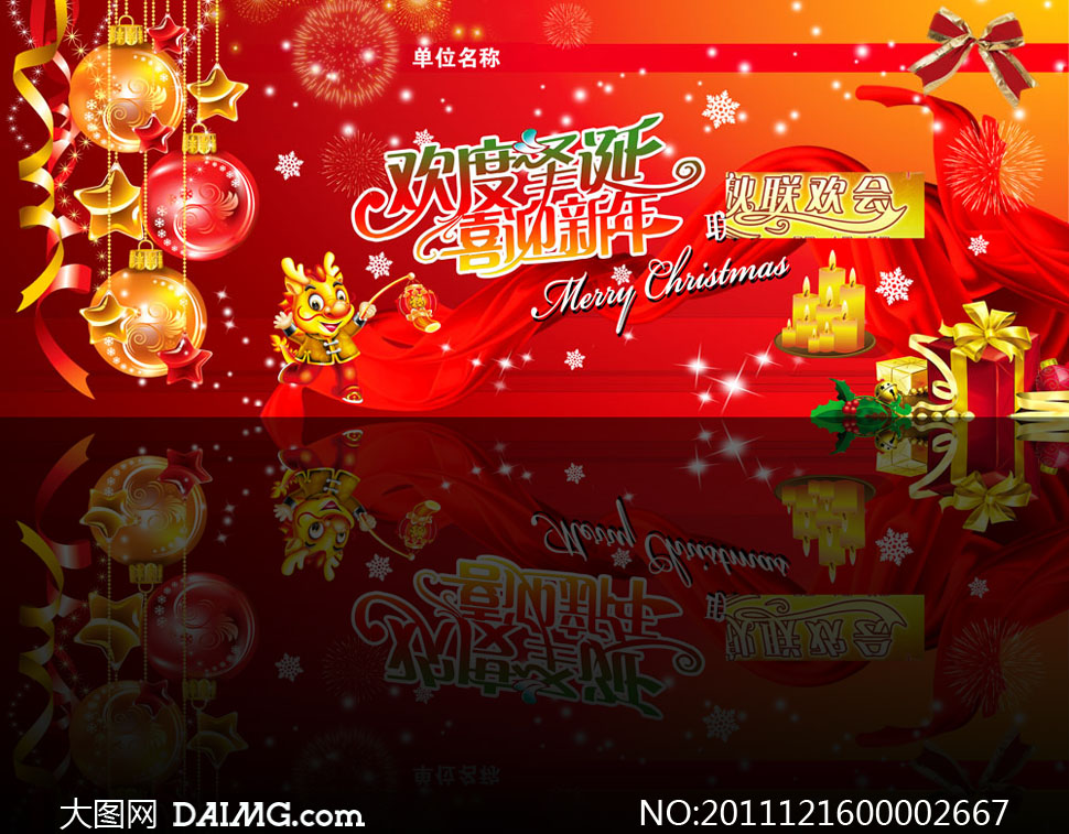 2012圣诞元旦联欢晚会背景psd分层素材