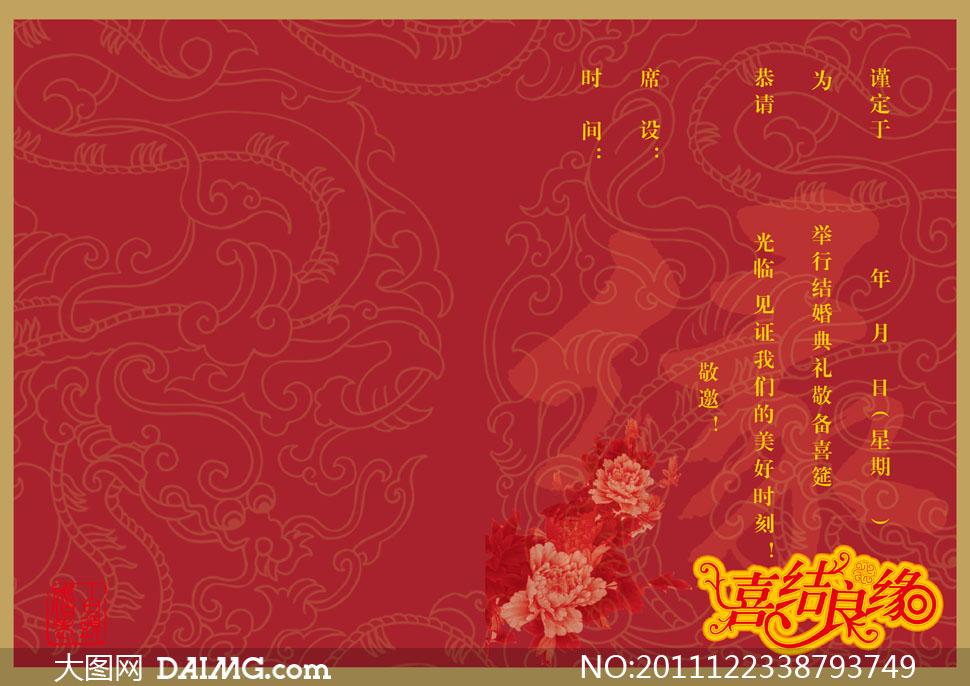 红色喜庆背景结婚请柬设计源文件 - 大图网设计素材