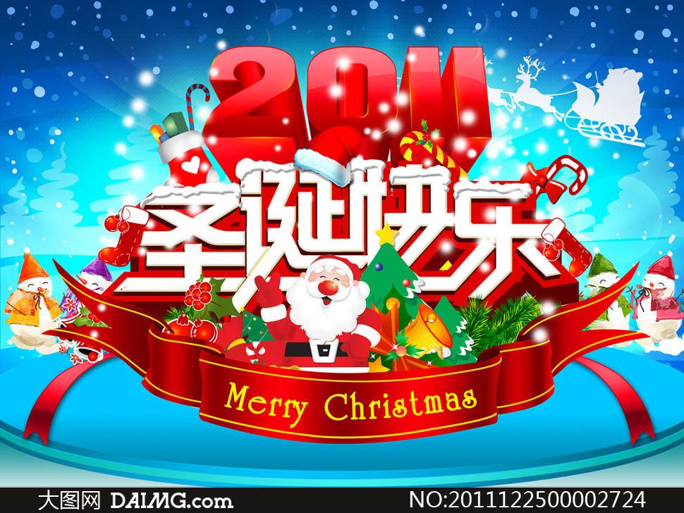2011圣诞快乐广告设计模板psd分层素材