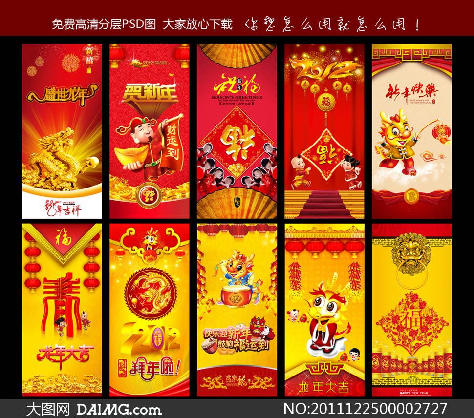 关键词: 2012新年龙年喜迎新年金色金色龙立体字花纹发光春节灯笼节日