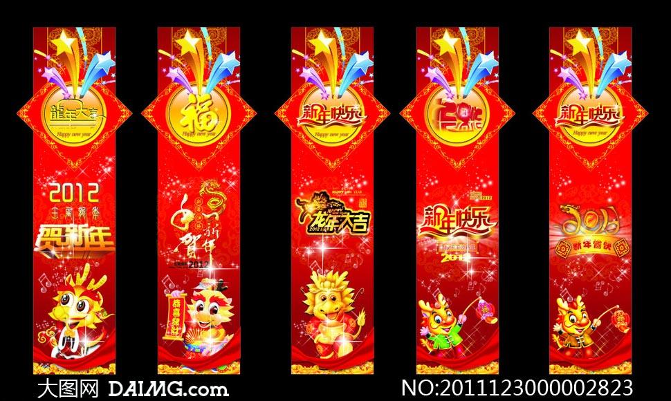 2012年春节条幅广告设计矢量素材 - 大图网设计素材