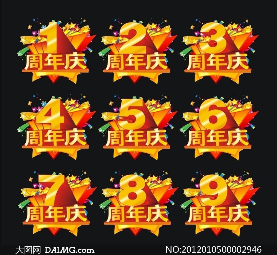 周年庆字体设计矢量素材