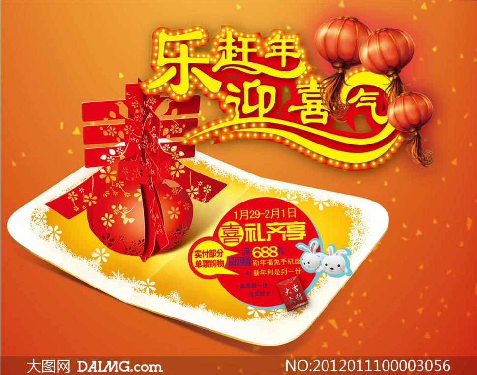 春节购物优惠海报设计矢量素材下载 关键词: 迎春节迎春春节新春