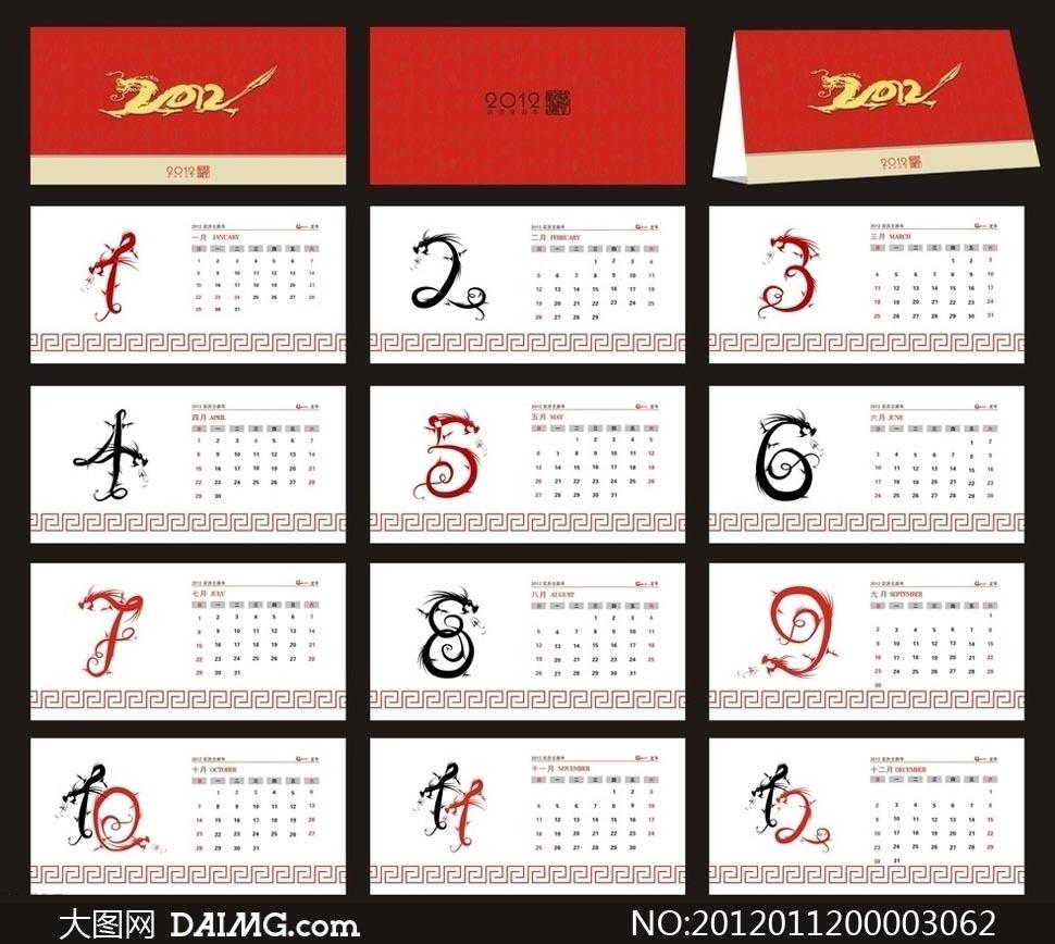 2012字体设计台历模板免费矢量素材