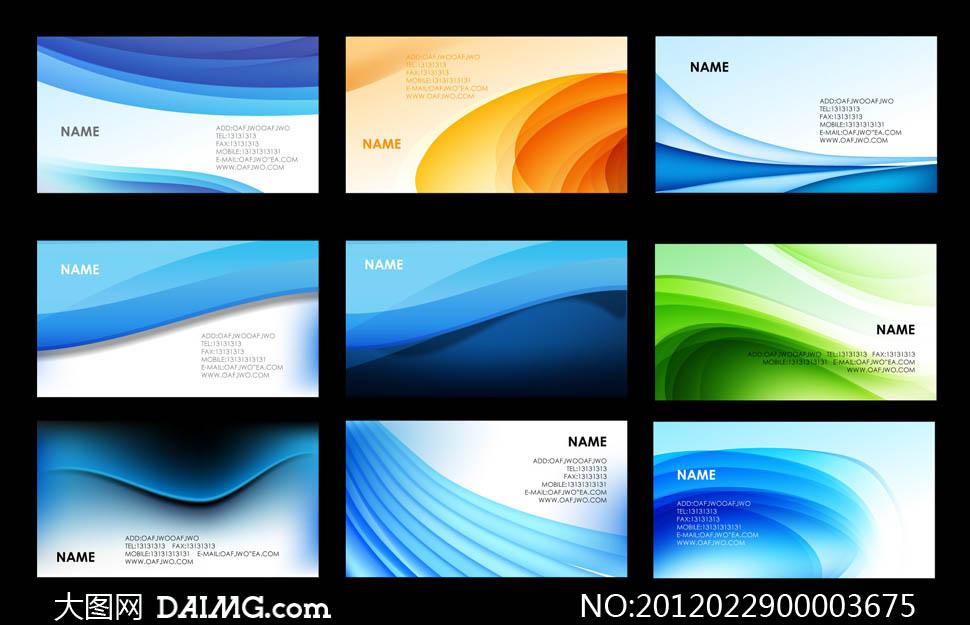 蓝色炫彩名片背景设计矢量素材