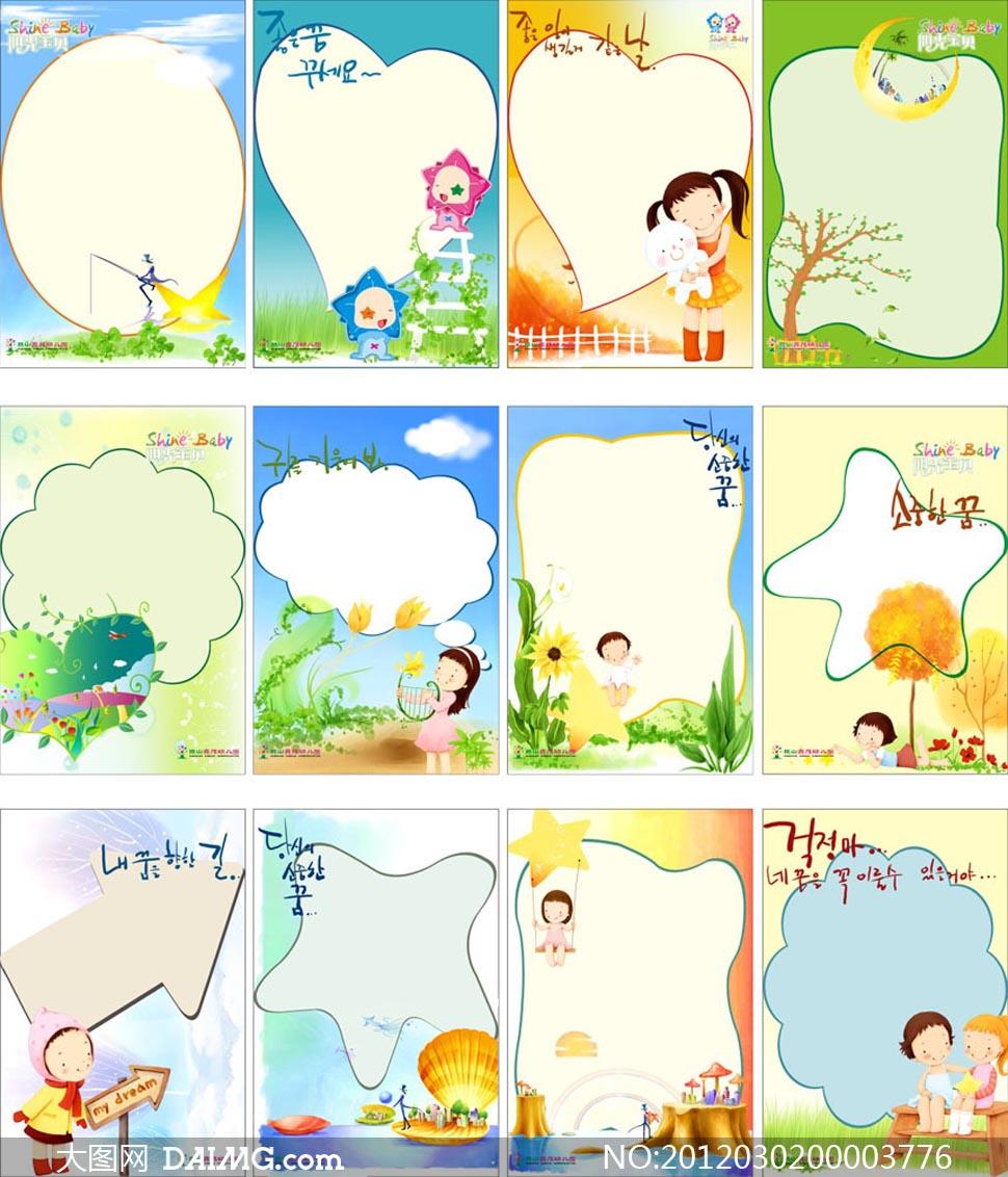 幼儿园墙饰边框设计,幼儿园主题墙卡通边框素材